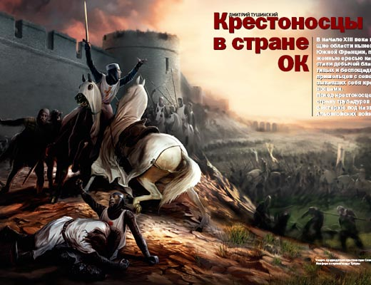 Фото №1 - Крестоносцы в стране ОК