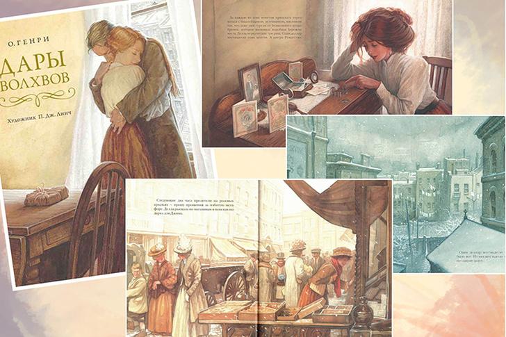 «Дары волхвов», О. Генри (иллюстрации П. Дж. Линча)