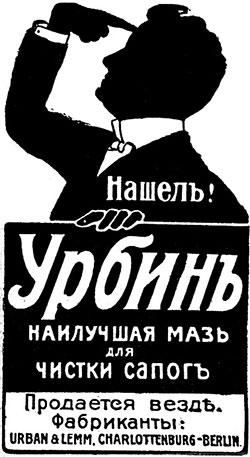 Фото №6 - Как выглядела российская реклама сто лет назад