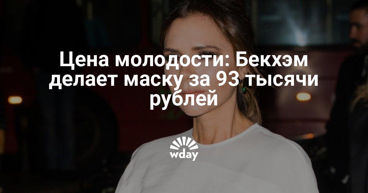 Виктория Бекхэм делает маску за 93 тысячи рублей
