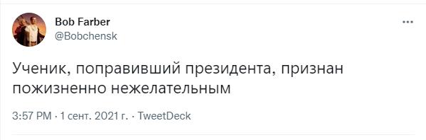 Фото №2 - Лучшие шутки про школьника, который поправил Путина на открытом уроке