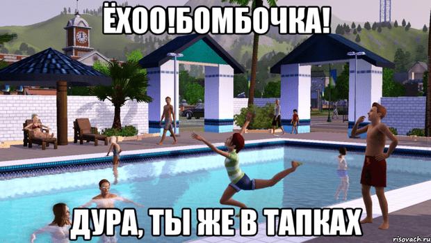 Фото №21 - 25 жизненных и очень смешных мемов по The Sims