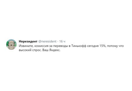 Лучшие шутки о покупке «Тинькофф Банка» «Яндексом»