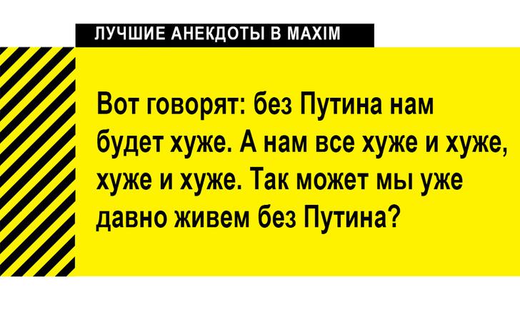 Фото №4 - Лучшие анекдоты про Владимира Путина