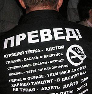 Фото №1 - Как это будет по-русски?