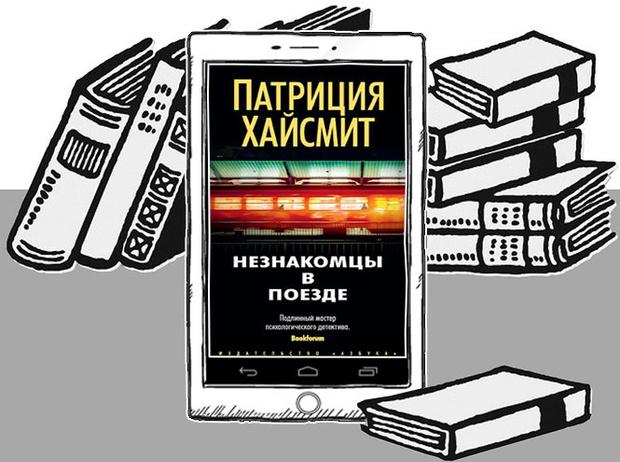 Фото №5 - 7 захватывающих книг, которые можно прочесть за выходные