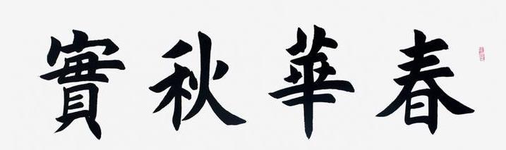 Фото №2 - Татуировки каких иероглифов делают себе сами китайцы
