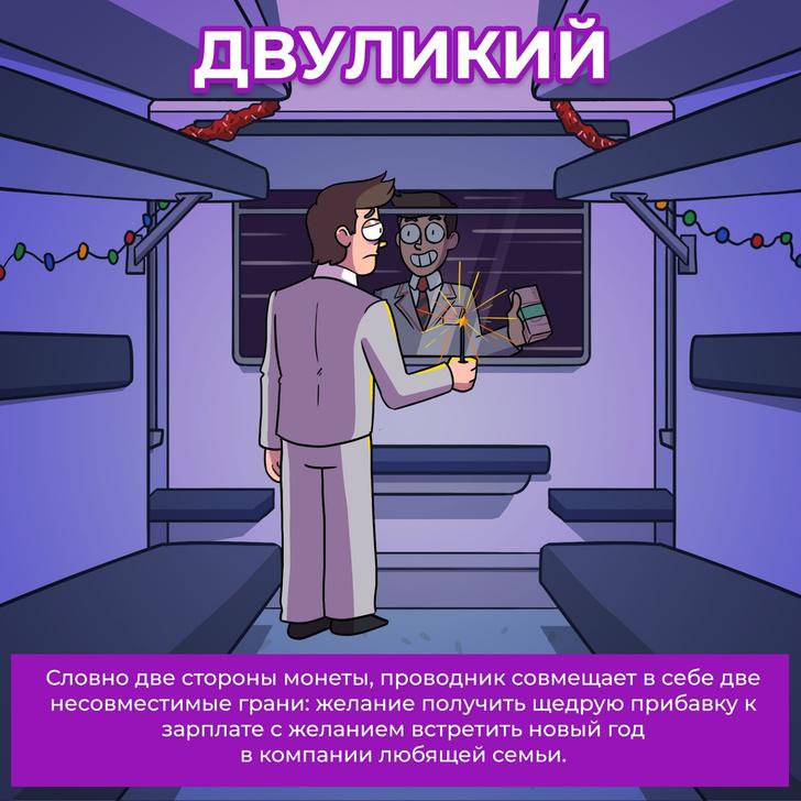 Фото №7 - 6 типичных обитателей российских поездов в Новый год