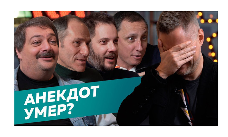 Фото №1 - Почему анекдоты пропали? Цыпкин, Быков, Шац, Галыгин, Вернер ищут ответ (видео)