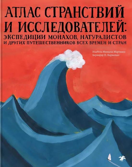Фото №6 - Лучшие энциклопедии для детей