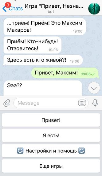Фото №2 - 8 Telegram-ботов для тех, кому одиноко и хочется общения