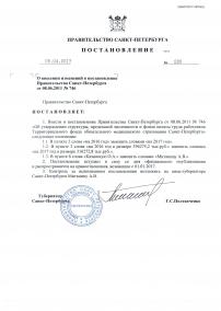 Губернатор Петербурга уменьшил финансирование Терфонда ОМС
