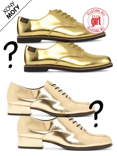 Фото №1 - Дорого-дешево: «Золотые» ботинки