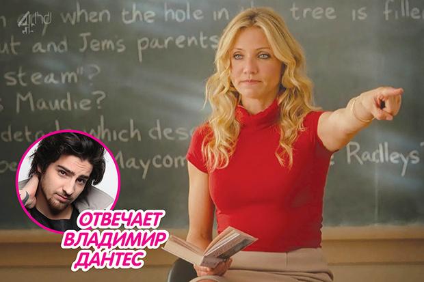 Фото №1 - Вопрос дня: Стоит ли на выпускном отомстить учителям, которые портили тебе жизнь?