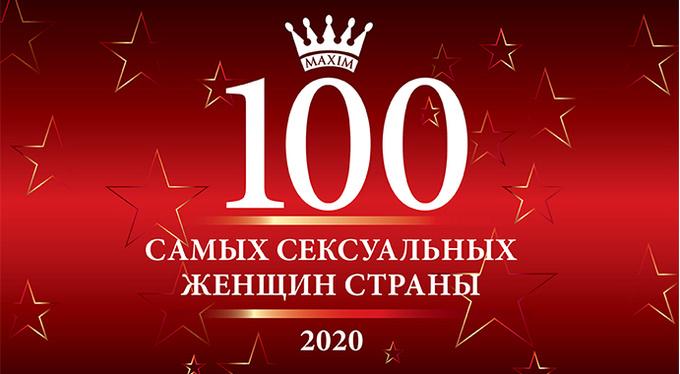100 самых сексуальных женщин страны по версии MAXIM: Голосование открыто!