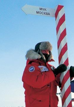 Фото №3 - Флаги на полюсе