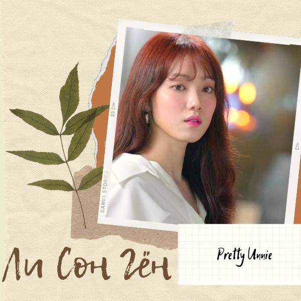 Фото №1 - Pretty Unnie: Все о принцессе подиума и дорам Ли Сон Гён 👑