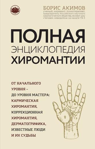 Фото №1 - Что почитать: 4 книги для начинающих ведьм и волшебниц