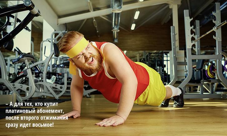 Фото №1 - Как проверить, в хорошей ли физической форме ты находишься