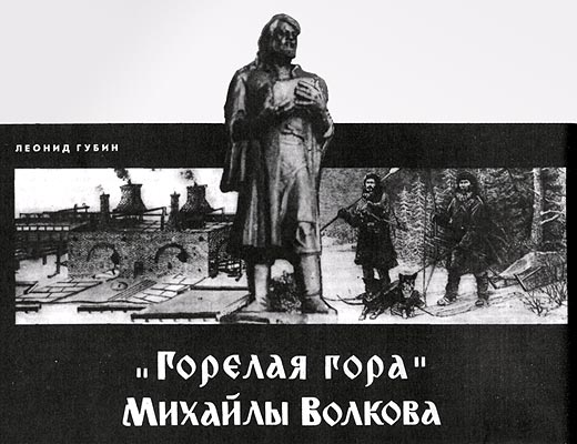 Фото №1 - «Горелая гора» Михайлы Волкова