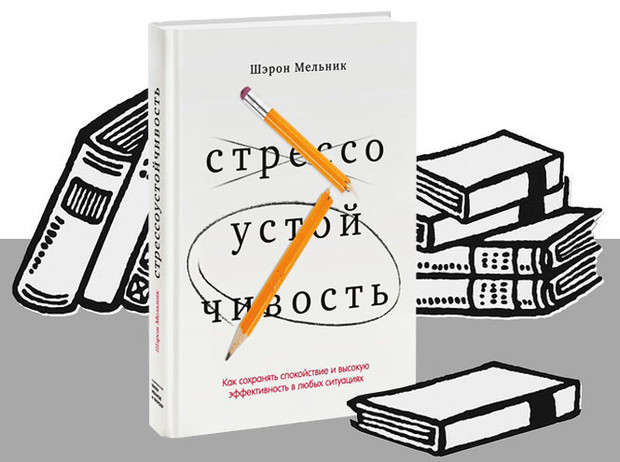 Фото №9 - 10 книг для тех, кому не хватает мотивации и дисциплины