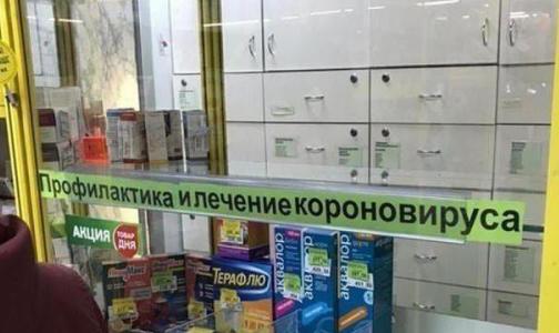 Фото №1 - ФАС получила ответ производителей «Арбидола» про рекламу о коронавирусе