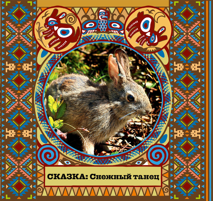 Фото №1 - Снежный танец, или Почему у кролика короткий хвост и длинные уши