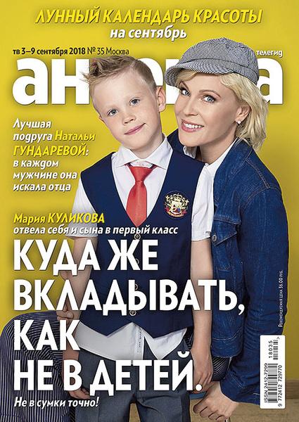Фото №5 - Бузова, Нагиев, Лолита и другие звезды поздравили «Антенну» с юбилеем
