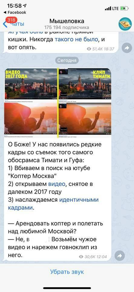 Фото №2 - Тимати заподозрили в использовании чужого видео для скандального клипа «Москва»