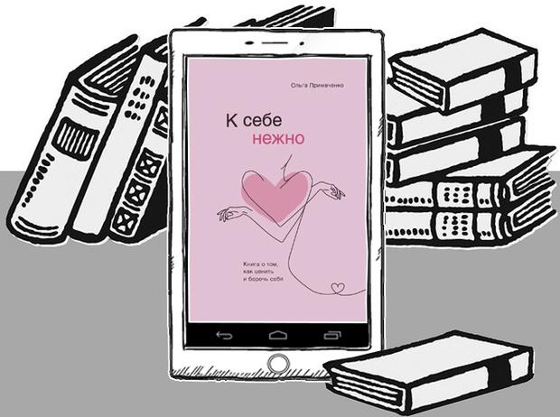 Фото №4 - Новая глава: 7 книг, которые помогут пережить развод