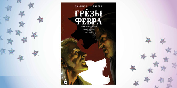 «Грезы Февра», Джордж Мартин