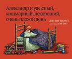 «Александр и ужасный, кошмарный, нехороший, очень плохой день» Джудит Виорст