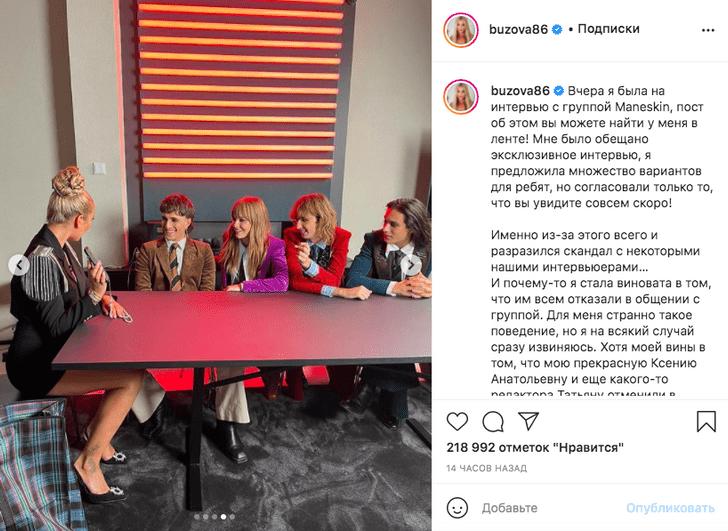 Фото №3 - Ольга Бузова и Ксения Собчак поругались из-за группы Måneskin: все подробности конфликта