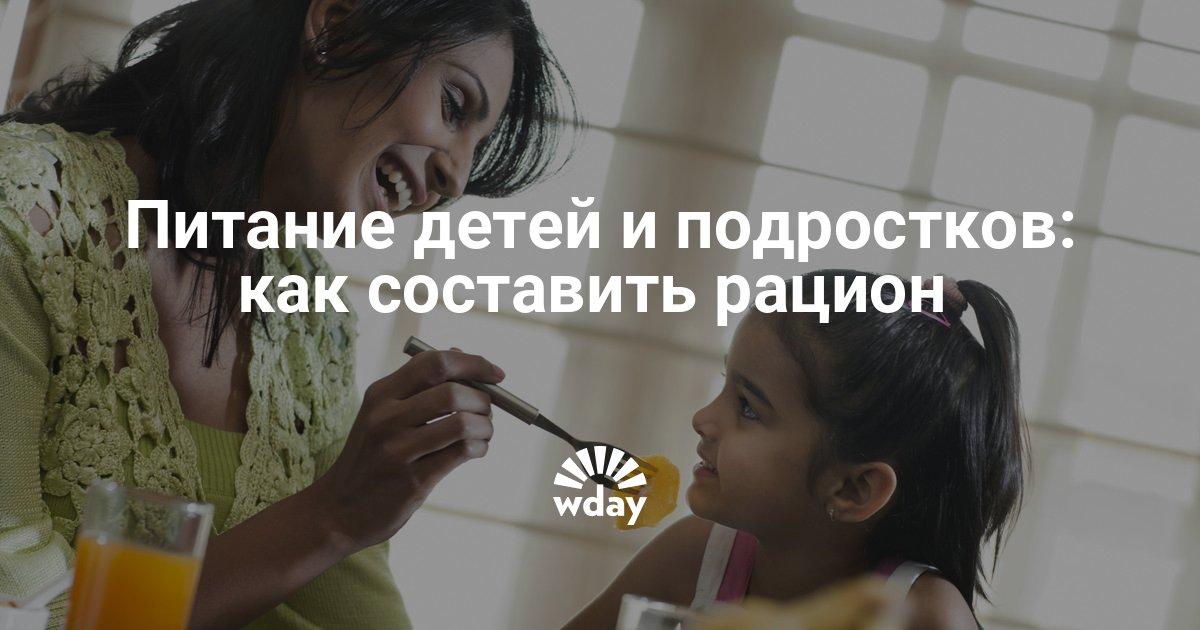 Нормы и режим питания детей