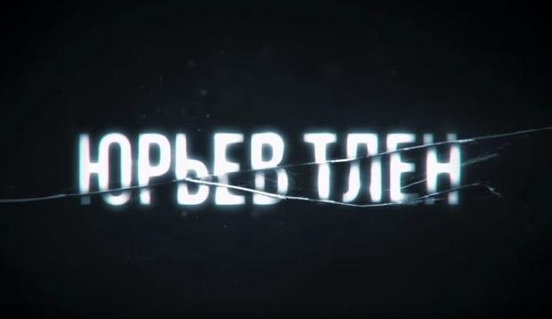 Фото №1 - «Честный трейлер» всех фильмов Юрия Быкова от Super_VHS