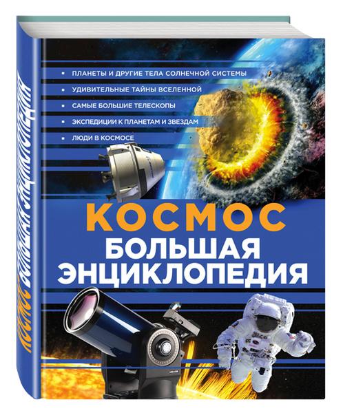 Фото №6 - Что почитать: 6 книг о космосе, от которых хочется летать
