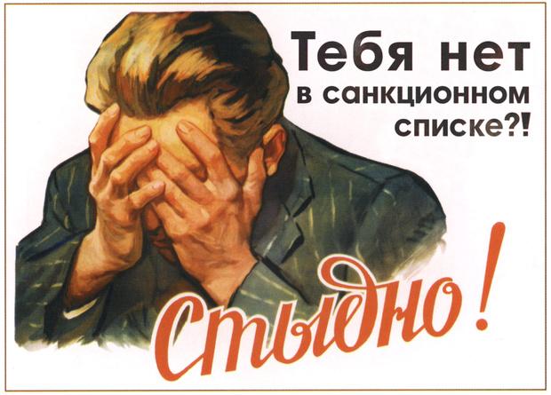Фото №1 - Америке не удастся добить Россию санкциями! Мы их опередим контрсанкциями
