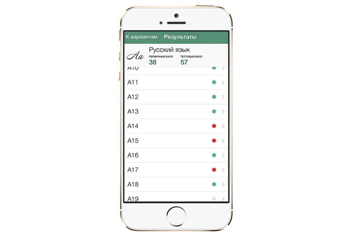 Фото №3 - Топ-6: Приложения для тех, кто хочет сдать экзамены на «отлично»