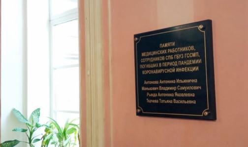 Фото №1 - В Петербурге появилась первая мемориальная доска в память о погибших сотрудниках Городской службы скорой помощи