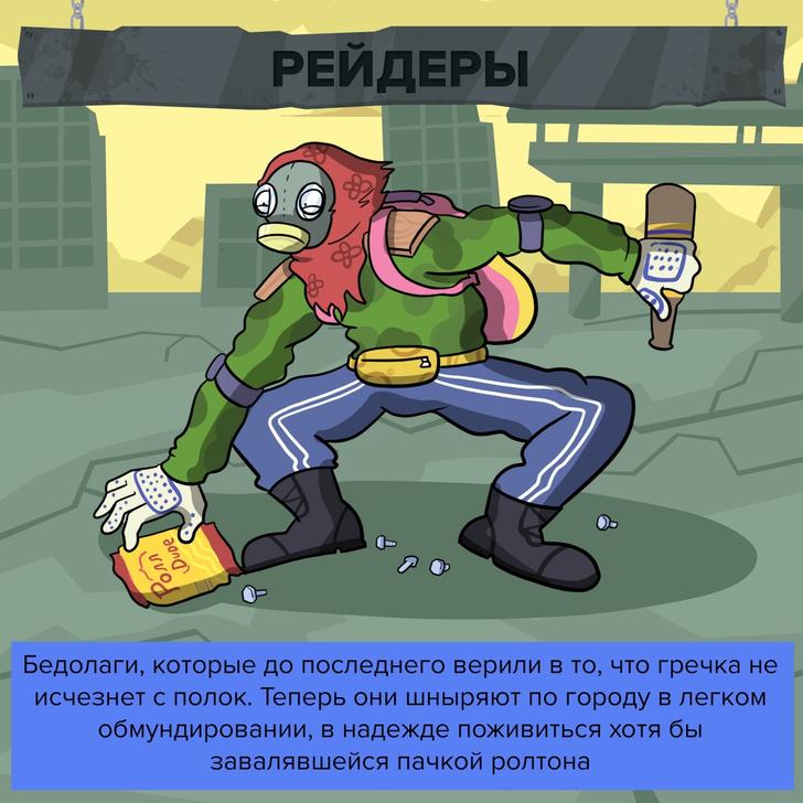 Фото №7 - 5 типов людей, которые выживут после коронавируса: комикс от российского иллюстратора