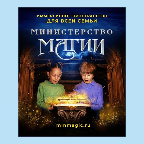 Фото №1 - Тест: На какой факультет Академии Волшебства при Министерстве Магии тебя бы взяли