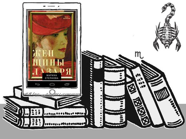 Фото №9 - Литературный гороскоп: какая книга расскажет о вашем 2021 годе