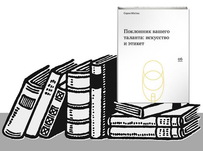 Фото №16 - 10 книг об искусстве, которые помогут разобраться в прекрасном