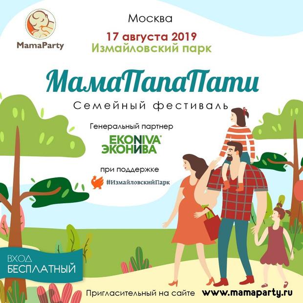 Фото №1 - В Москве пройдёт 18-й семейный фестиваль «МамаПати»