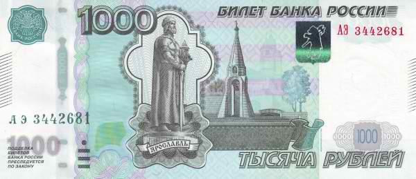 Фото №17 - Достопримечательности в бумажнике: путешествие по городам с купюр Банка России