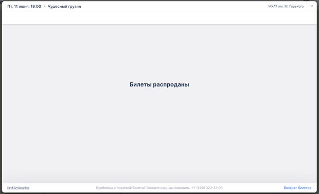 Фото №2 - Первые видео выступления Ольги Бузовой в спектакле МХАТа появились в Сети