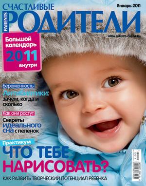 Фото №1 - «Счастливые родители» в январе (2011)