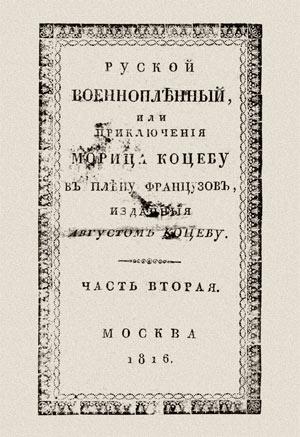 Фото №1 - «Русский военнопленный, Или приключения Морица Коцебу в плену французов»