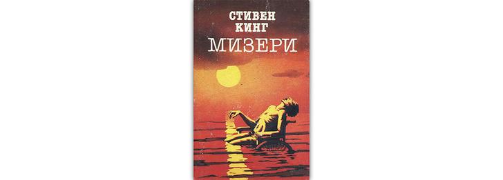Фото №6 - Бомбически рекомендую! Шамиль Идиатуллин советует 10 самых страшных книг