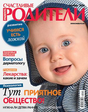 Фото №1 - Журнал «Счастливые родители» в ноябре
